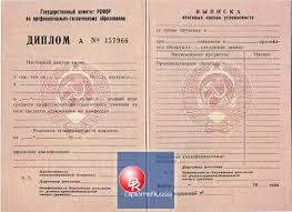 Купить диплом СССР Изготовим диплом о высшем образовании ВУЗа  Диплом училища СССР