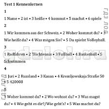 ГДЗ Контрольные задания Горизонты по немецкому языку класс Аверин Тест 1Тест