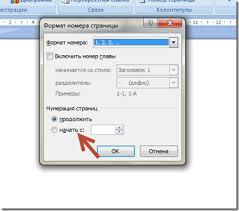 Пронумеровать страницы в word Секреты работы копирайтера Как пронумеровать страницы в word