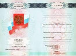 Купить диплом техникума в Москве msk diplom org  Диплом техникума в Москве №3