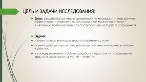 дипломная презентация по повышению эффективности системы мотивации пе  Повышение эффективности системы мотивации персонала магазина Магнит Косметик Выполнил ФИО Руководитель ФИО 2