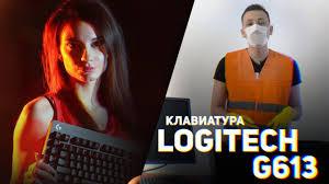 """Обзор <b>клавиатуры Logitech G613</b> - """"Твой девайс"""" - YouTube"""