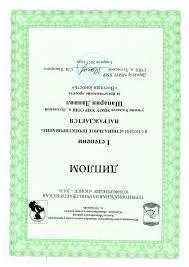 Шапарина С В  85 диплом предпринимательство сегодня 86 диплом смиШка 2013 · диплом смиШка 2014 87 сертификат за подготовку на конкурс ученик года 2014
