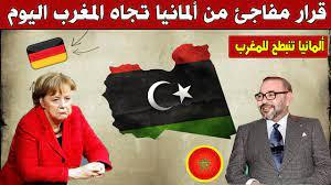 عـاجل .. ألمانيا تستسلم لغضب المغرب وتوجه دعوة عاجلة للرباط لمؤثمر برلين  حول ليبيا ! - YouTube