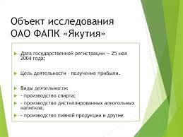 Учет и анализ движения денежных средств организации на примере   Объект исследования ОАО ФАПК Якутия Анализ