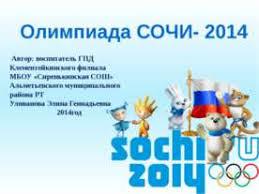 Презентация на тему Олимпиада Сочи презентации по Истории  Олимпиада СОЧИ 2014