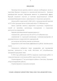 Отчет по производственной практике docsity Банк Рефератов Это только предварительный просмотр