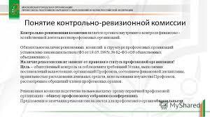 Презентация на тему Работа контрольно ревизионных комиссий в  3 Понятие контрольно ревизионной