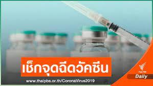 เปิด 14 จุด กทม.ให้บริการฉีดวัคซีนโควิด มิ.ย.นี้