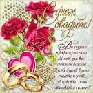 Скачать бесплатно поздравительные открытки с днём свадьбы бесплатно