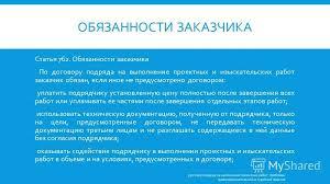 Презентация на тему СЕМИНАР Договор подряда на выполнение  17 ОБЯЗАННОСТИ ЗАКАЗЧИКА Статья 762 Обязанности заказчика По договору подряда