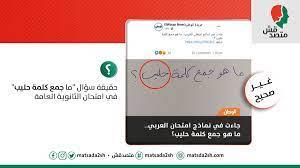 """متصدقش on Twitter: """"صفحات كتير ومواقع إلكترونية، نشروا بوستات وأخبار، تزعم  وجود سؤال """"ما جمع كلمة حليب؟"""" في امتحان اللغة العربية للثانوية العامة.❌❌  #متصدقش @ElwatanNews @AlMasryAlYoum… https://t.co/aupIFTJgNF"""""""
