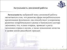 Особенности кредитования физических лиц на примере ОАО Лето Банк   Актуальность дипломной работы