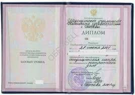 Диплом курсов массажа СтудПроект диплом медсестры