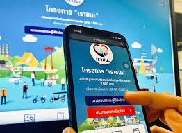 ลงทะเบียน www.เราชนะ.com เหลือ 23 ชั่วโมงสุดท้าย รับสิทธิ์ 3,500 บาท |  ประชาชาติธุรกิจ