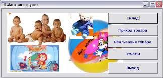 База данных Магазин игрушек Курсовая работа на ms access  База данных quot Магазин игрушек quot