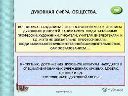 Презентация на тему СФЕРА ДУХОВНОЙ ЖИЗНИ ПРЕЗЕНТАЦИЯ ПО  6 ДУХОВНАЯ СФЕРА ОБЩЕСТВА