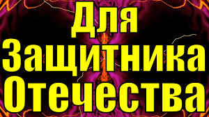 Песни на 23 февраля поздравление День защитника отечества - YouTube