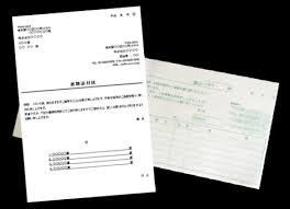 書類送付状印刷伝票印刷フォーム印刷印刷通販の印刷便 伝票印刷