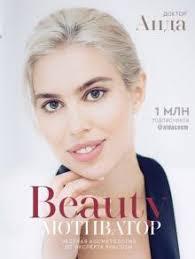 """Книга: """"Бьюти-<b>мотиватор</b>. Честная косметология от эксперта ..."""