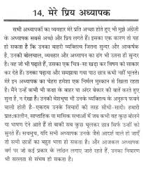 teachers day speech in hindi language essay nibandh on shikshak teachers day speech in hindi