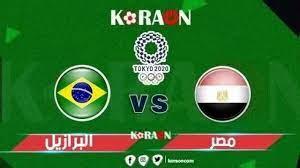 موعد مباراة مصر والبرازيل أولمبياد طوكيو - موقع كورة أون