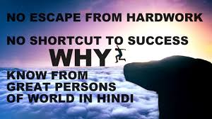 No Shortcut To Successno Escape From Hardwork Quotes In Hindi करम परयसपरशरम क पररक वचर