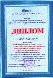 ГОМЕЛЬСКИЙ КОЛЛЕДЖ ФИЛИАЛ УЧРЕЖДЕНИЯ ОБРАЗОВАНИЯ ДИПЛОМЫ И ГРАМОТЫ Дипломы и грамоты