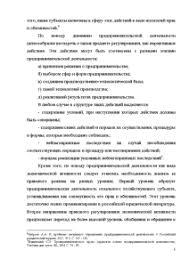 Лицензирование предпринимательской деятельности Реферат Реферат Лицензирование предпринимательской деятельности 6
