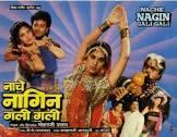 Meenakshi Sheshadri Nache Nagin Gali Gali Movie