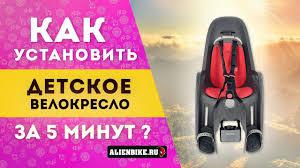 Установка <b>детского велокресла</b> за 5 минут - YouTube