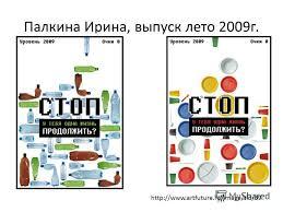 Презентация на тему ПЛАКАТ Палкина Ирина выпуск лето г  2 Палкина Ирина