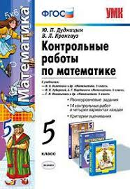 Контрольные работы по математике класс К учебникам Н Я  Контрольные работы по математике 5 класс К учебникам Н Я Виленкина