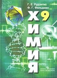 ГДЗ Ответы по Химии класс Более ГДЗ классы  ГДЗ 9 класс Химия Рудзитис Г Е 2012 г