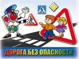 Картинки по запросу детские картинки безопасность на дороге
