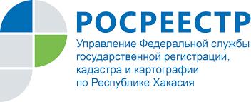 Таштыпский район  Управление Росреестра по Республике Хакасия информирует