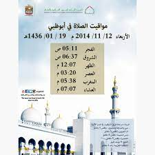 فهد لا تفعل هدب اذان الجمعة راس الخيمة - 1212bidwell.com