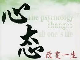 心態改變你的人生,決定你的命運- 每日頭條