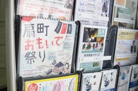 海老名扇町おもいで祭りのチラシポスターデザイン 東京神奈川
