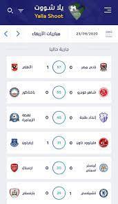 مباريات جارية حاليا - يلا شووت-Yalla Shoot