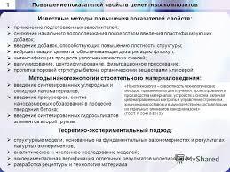 Презентация на тему Охотникова Кристина Юрьевна Структура и  2 Повышение показателей