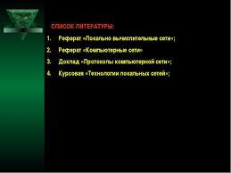 Презентация на тему Компьютерные сети  СПИСОК ЛИТЕРАТУРЫ Реферат Локально вычислительные сети Реферат Компьюте