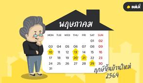 ฤกษ์มงคล ขึ้นบ้านใหม่ ปี พ.ศ. 2564 - BUILK ประเทศไทย