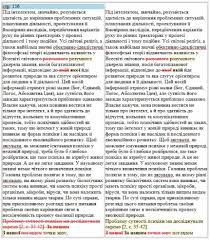 Интернет программа подтвердила плагиат в диссертации Катерины  Пример сравнения докторской диссертации К М Кириленко статье Ж Ю Кузьминой
