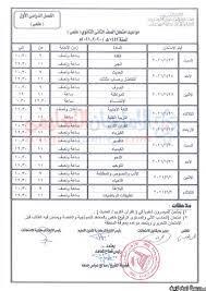 جدول امتحانات الصف الثالث الاعدادي الترم الثاني ٢٠٢١
