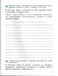 Иллюстрация из для КИМ Проверочные и контрольные работы по  Иллюстрация 10 из 24 для КИМ Проверочные и контрольные работы по русскому языку 3
