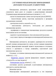 Контрольная по Инновационному менеджменту Вариант №  Контрольная по Инновационному менеджменту Вариант №22 15 09 15