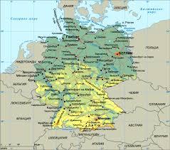 Реферат Экономико географическая характеристика Германии  БЕРЛИН город и земля в восточной части Германии столица