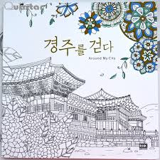 around my city coloring books for relieve stress kill time korea graffiti painting drawing book