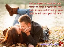 romantic shayari image with hindi text